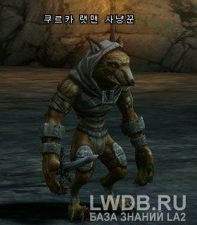 Охотник Крысолюдов Курука - Kuruka Ratman Hunter