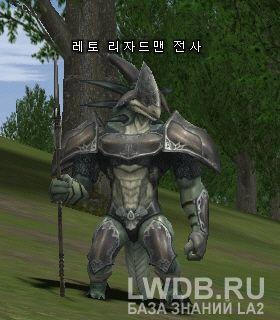 Воин Ящеров Лито - Leto Lizardman Warrior