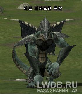 Владыка Ящеров Лито - Leto Lizardman Overlord