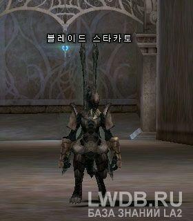 Опасный Стакато - Blade Stakato